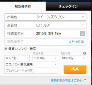 airnz dome oneway zqn rot booking390x360