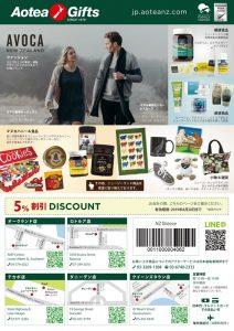 アオテアギフツ割引コード付きPdf版日本語マップチラシ