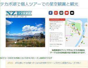 NZブリーズのテカポ湖星空と観光ページ