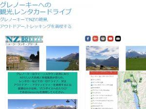 NZブリーズグレノーキーレンタカードライブページ