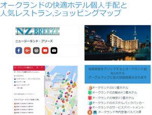NZブリーズオークランドホテルレストランショッピングページ