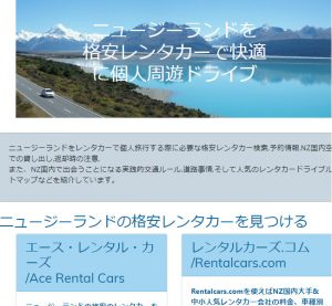 NZブリーズNZ格安レンタカー旅行ページ