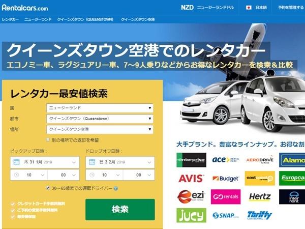 クイーンズタウン格安レンタカー日本語検索