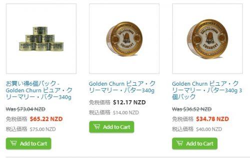 アオテアギフツNZ産缶入りバター5%割引コード4062