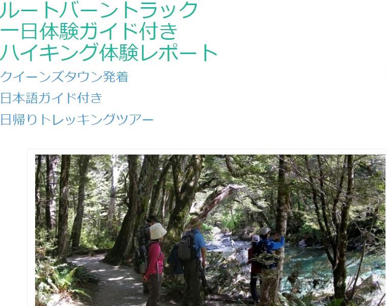 クイーンズタウン発着ルートバーントラック体験日本語ガイド付きツアーのページ