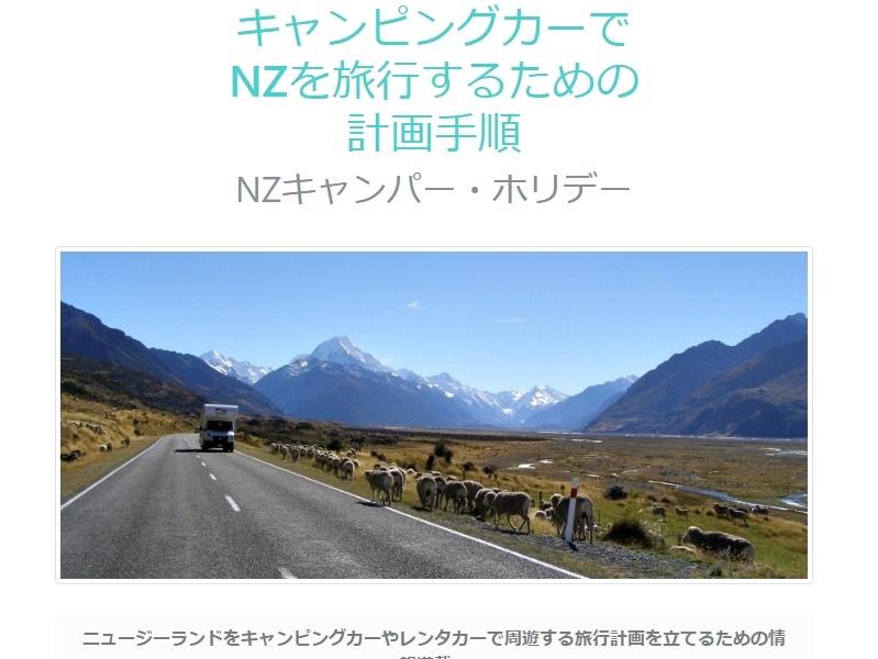 NZキャンパーホリデーサイト