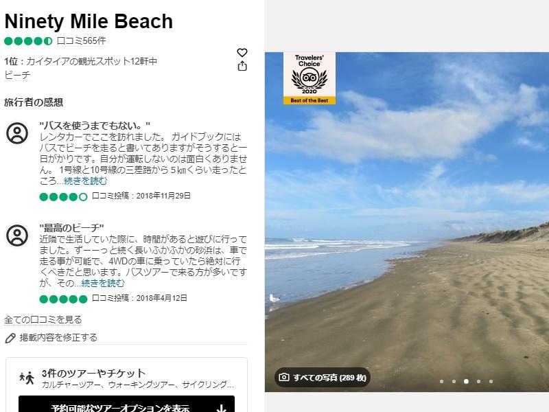 ナイティーマイルビーチ口コミチェック