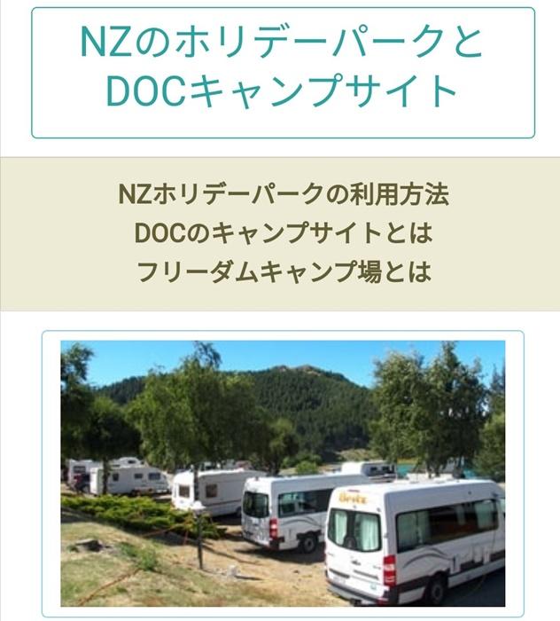 NZキャンパーホリデーNZのホリデーパーク、キャンプ場の利用方法ページ