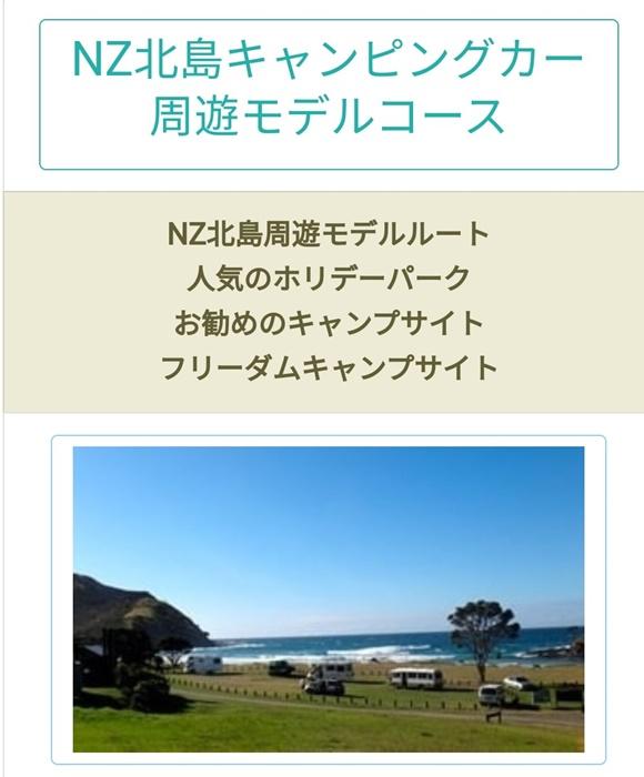 NZキャンパーホリデーのNZ北島キャンピングカー周遊モデルコースページ