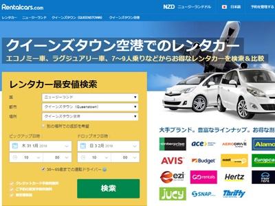 クイーンズタウン空港から格安レンタカーを日本語検索