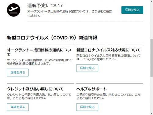 NZ航空の日本語ページでNZのコロナウイルス状況もわかる
