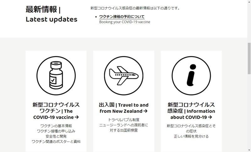 NZのコロナウイルスに対するオフィシャルサイトの日本語案内ページ