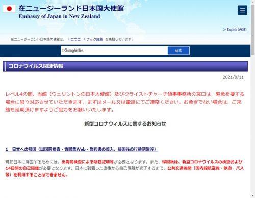 在NZ日本大使館ホームページ