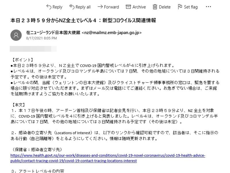 在NZ日本大使館から届いた新型コロナウイルス関連情報メール