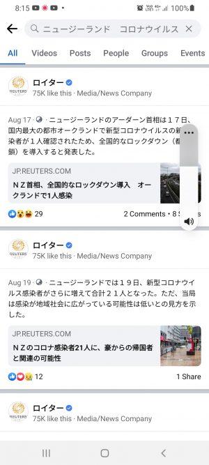 フェイスブックでNZコロナウイルスニュースを検索