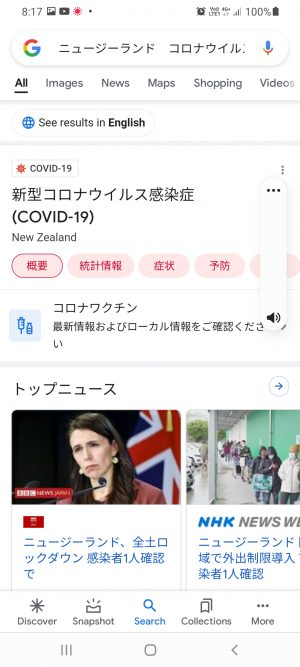 グーグルでNZコロナウイルス検索結果