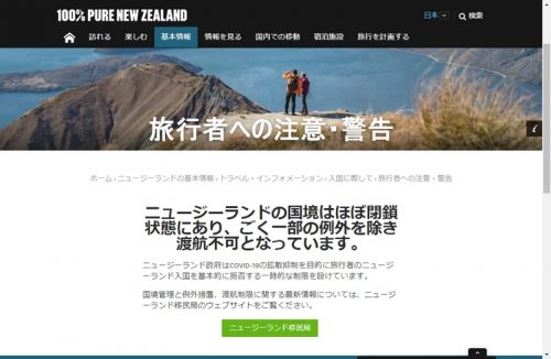 100%ピュアニュージーランド日本語ページ