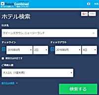 NZの格安&人気ホテルを日本語検索&比較&予約
