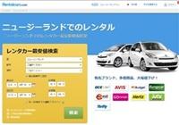 NZ格安レンタカー日本語検索&予約