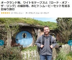 オークランド発ホビトン村,ワイトモ洞窟,ロトルア行観光バスツアー日本語予約