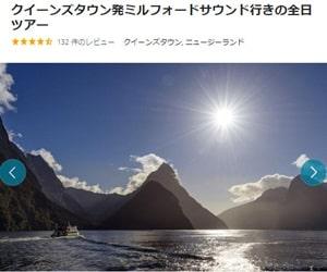 クイーンズタウン発ミルフォードサウンドへの観光バスツアーを日本語予約